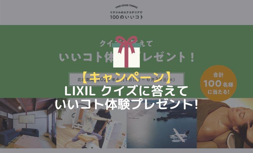 LIXILエクステリアで100のいいコトキャンペーン アイキャッチ