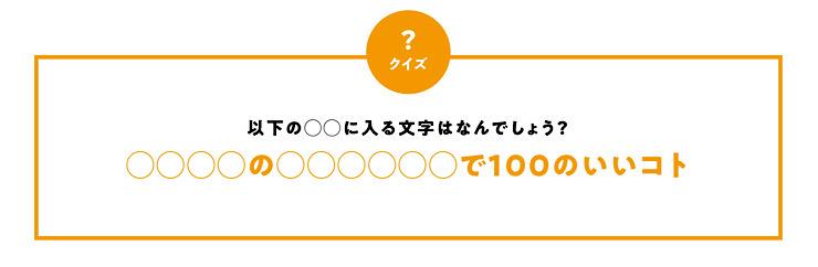LIXILエクステリアで100のいいコトキャンペーン (4)