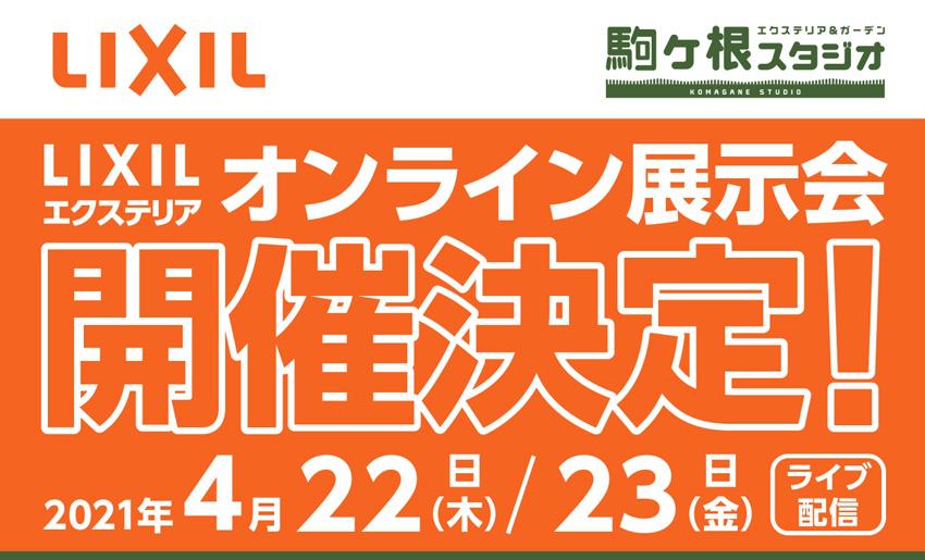 LIXILオンライン展示会2021 アイキャッチ