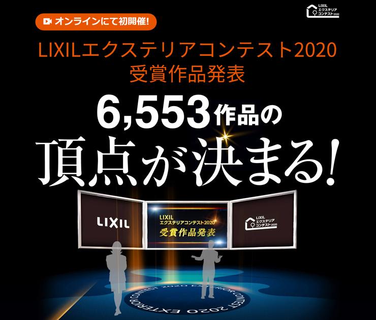 LIXILコンテスト2020 (1)