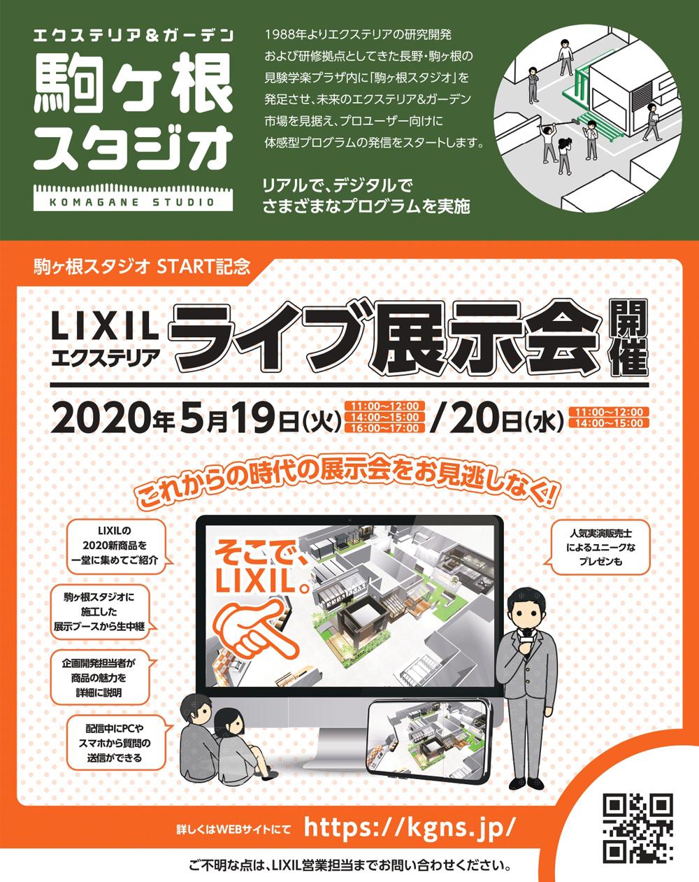 LIXIL駒ヶ根スタジオ