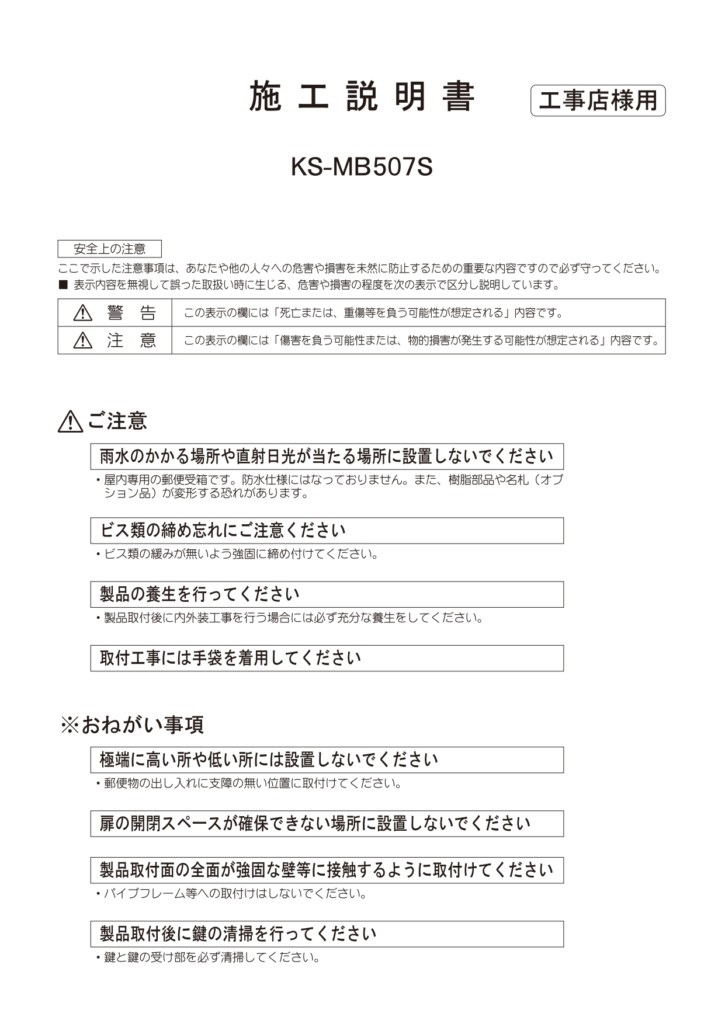 MN01 取り扱い説明書_page-0001