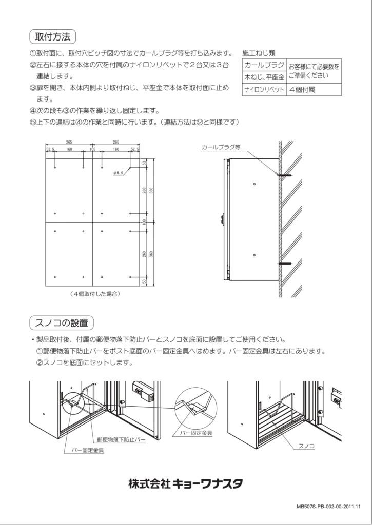 MN01 取り扱い説明書_page-0002