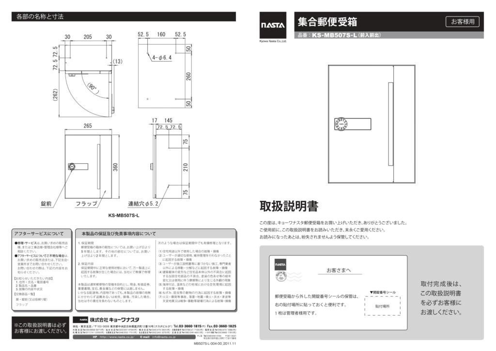 MN01 取り扱い説明書_page-0003