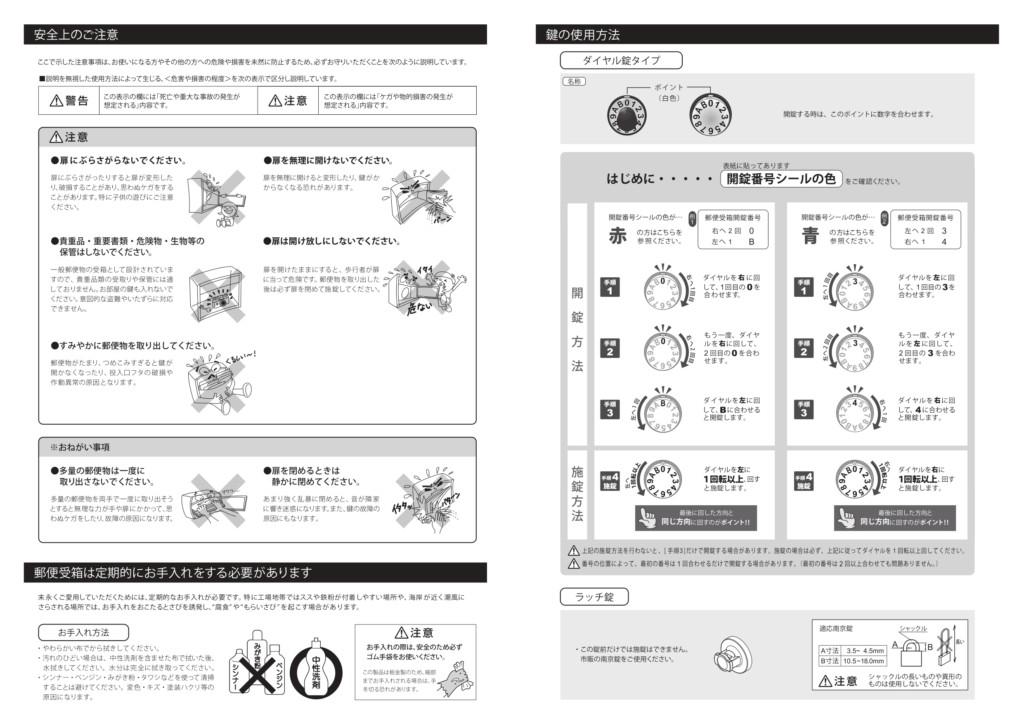 MN01 取り扱い説明書_page-0004