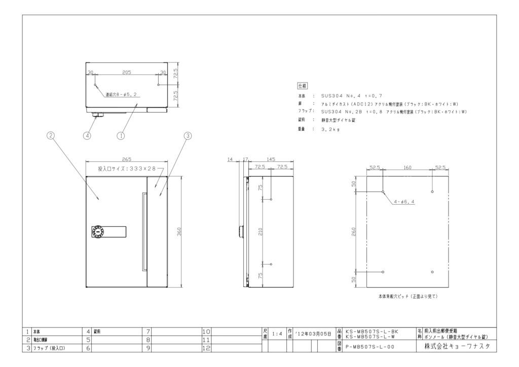MN01 取り扱い説明書_page-0005