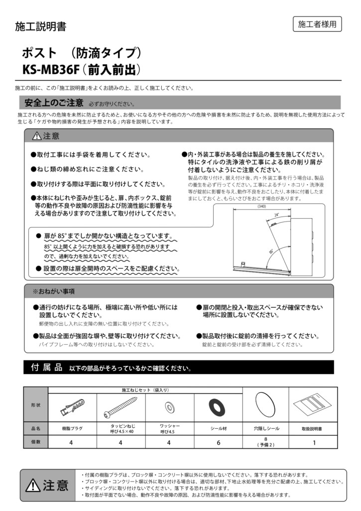 NAポスト 施工説明書_page-0001