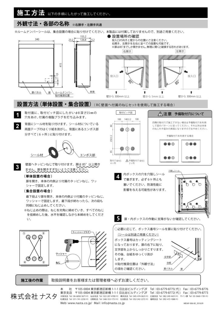 NAポスト 施工説明書_page-0002