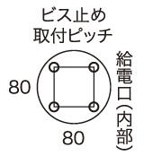 NEWデッキライト ビス止めピッチ
