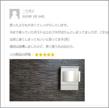 PC版レビュー投稿手順3