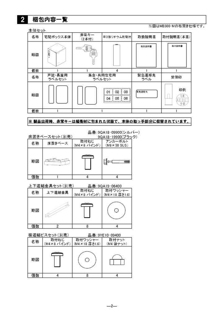 ed-CUBE_施工説明書_page-0002