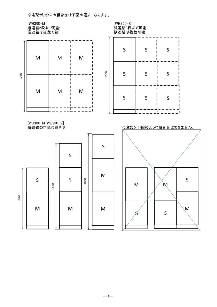 ed-CUBE_施工説明書_page-0004