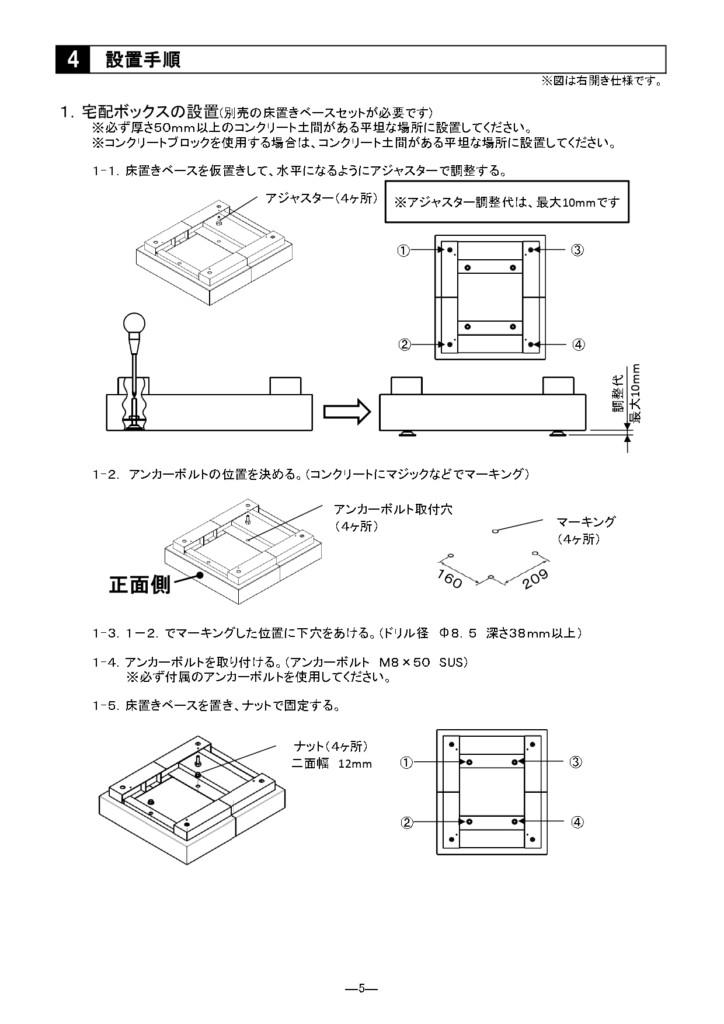 ed-CUBE_施工説明書_page-0005