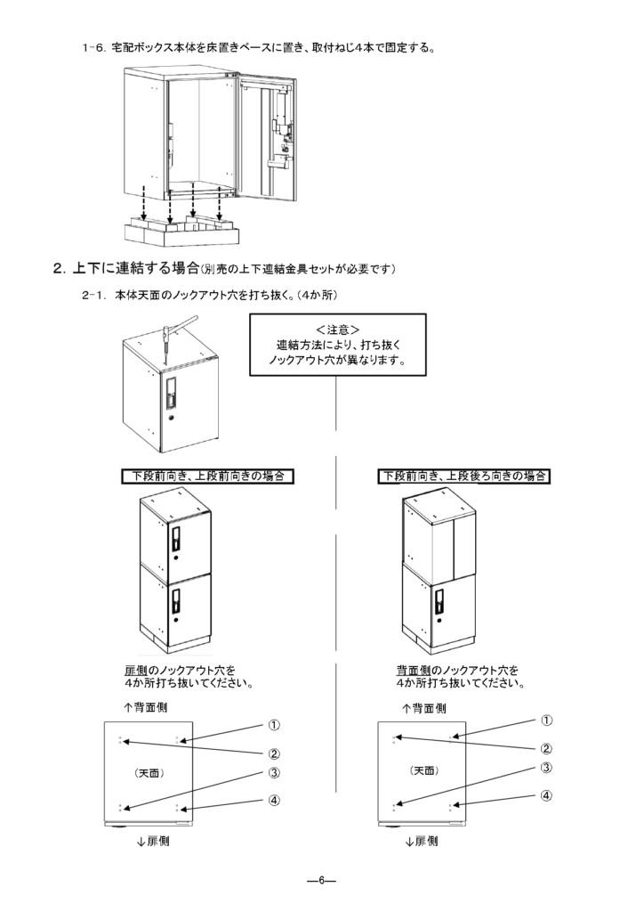 ed-CUBE_施工説明書_page-0006