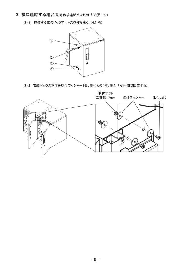 ed-CUBE_施工説明書_page-0008