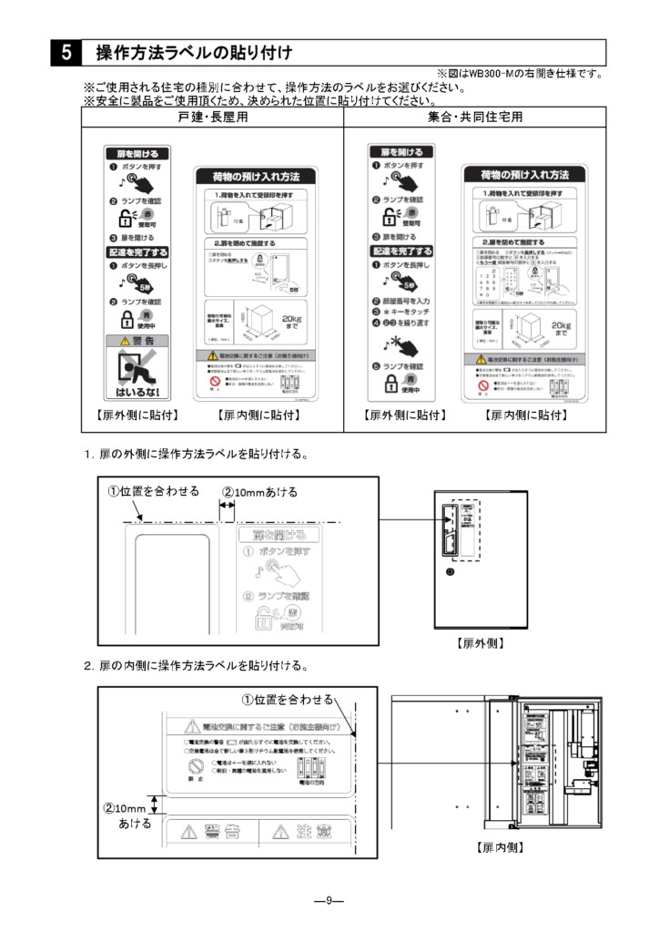 ed-CUBE_施工説明書_page-0009