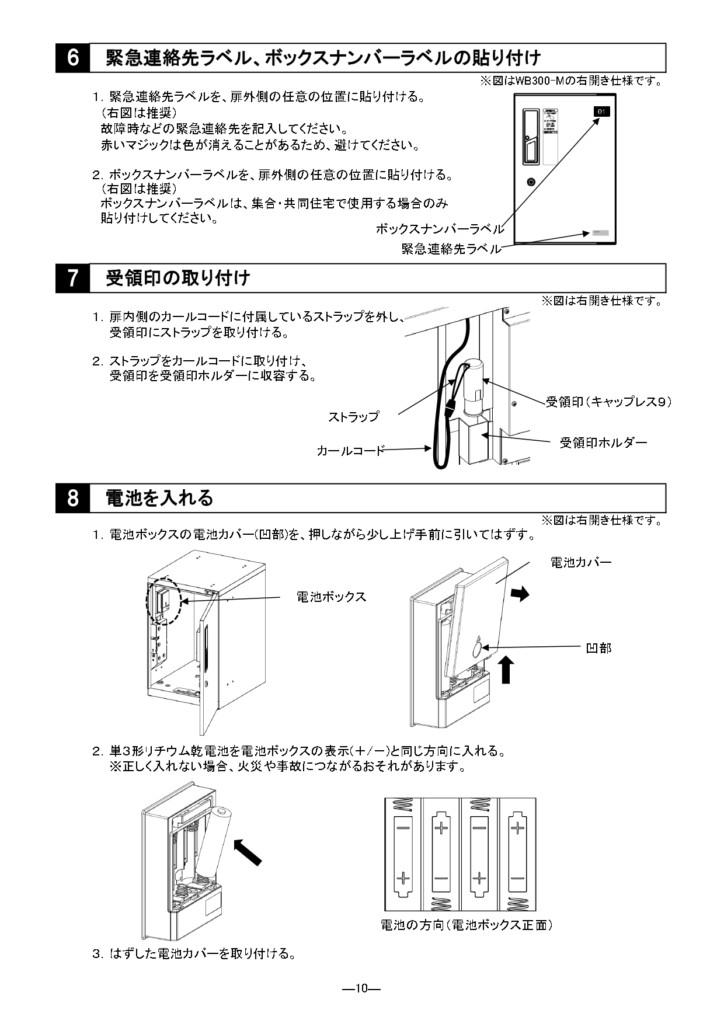 ed-CUBE_施工説明書_page-0010