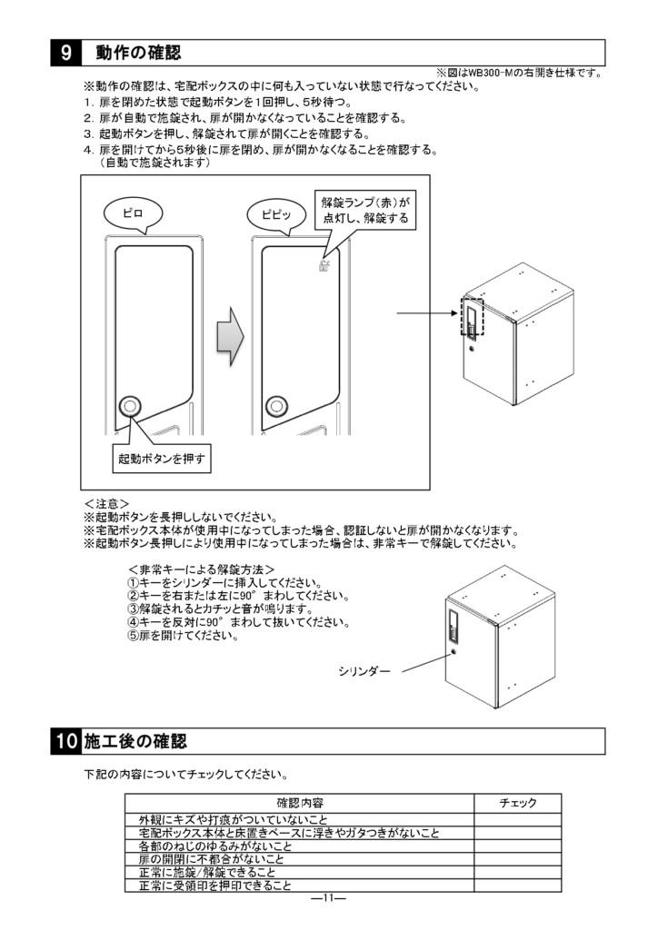 ed-CUBE_施工説明書_page-0011