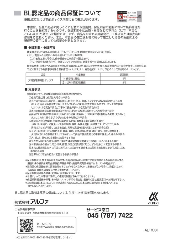 ed-CUBE_施工説明書_page-0012