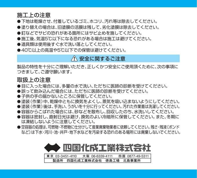 ex.シーラー 施工説明書_page-0002